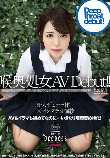 DFE-040 A Deep Throat Virgin Her Adult Video Debut!! Kotomi Kihara