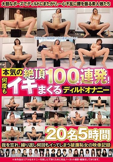 DKSB-034 100 Consecutive Orgasmic Serious Fucks! Dildo Masturbation For Consecutive Orgasmic Ecstasy 20 Ladies 5 Hours