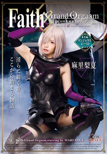 CSCT-004 Faith/Grand Orgasm – Total Sex Beast Warfront Eromania – Episode 0 Rika Mari