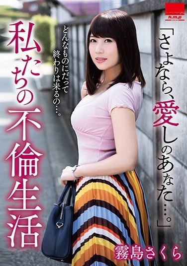 HODV-21438 [Goodbye, My Love…] Our Adultery Life Sakura Kirishima
