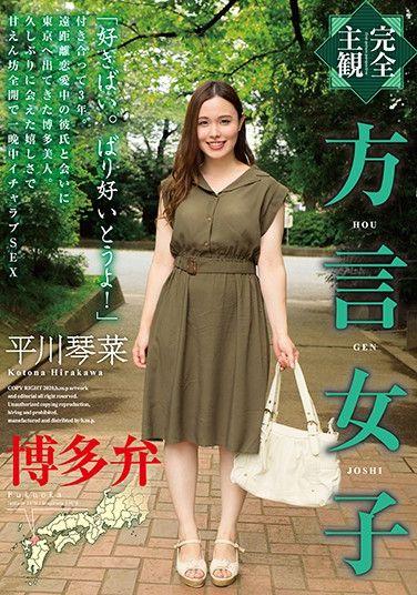 HODV-21441 [Total POV] Girls Speaking Dialects: The Hakata Dialect – Koto Hirakawa