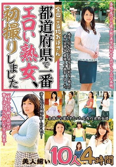 MCSR-375 Local Old Ladies From All Across The Nation We Filmed First Time Shots Featuring The Most Erotic Mature Woman Babes In Every Prefecture In Japan 10 Beauties 4 Hours
