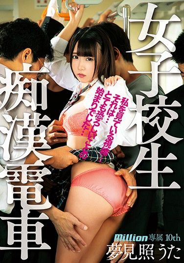 MKMP-314 S********l And A Train Pervert: Someone Was Watching Me… And Then… Something Filthy Happened… (Uta Yumemite)