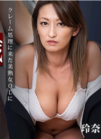 HEYZO 2181 It was mischievous to a beautiful mature woman OL who came to claim processing-Reina