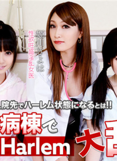 XXX-AV 20761 Kotomi Asakura Arisa Nakano Harlem large orgies in the rescue ward! Full high definition vol.03