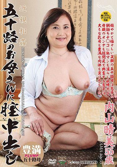 AED-176 Creampie In 50 Year Old Stepmom's Vagina Harumi Uchiyama