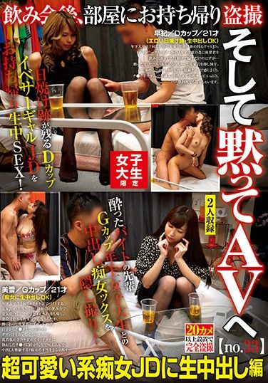 AKID-069 Female College Student Limited After Drinking Party, Take Home To The Room, Voyeur And Silently Go To AV No.33 Cum Inside Super Cute Slut JD Saki / D Cup / 21 Years Old (erotic Tanning Marks / Raw Cum Shot OK) Miyuki / G Cup / 21 Years Old (OK For Vaginal Cum Shot)