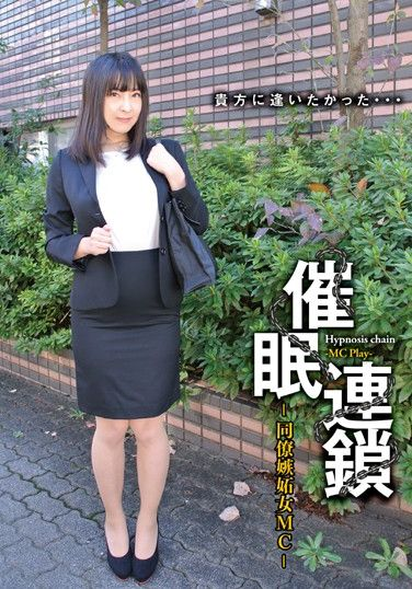 ANX-118 Chains – Jealous Colleague MC – An Mashiro