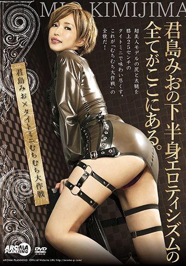 ARM-828 Mio Kimijima x Tight Mini-skirt Thick Master Plan