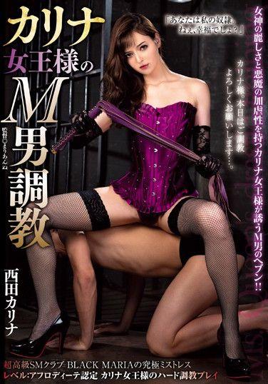 AVSA-119 Queen Karina Breaks In Masochistic Men – Karina Nishida
