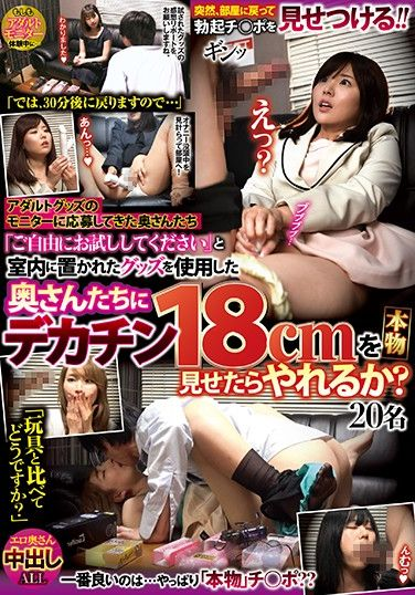 "BABA-138 Married Women Shopping For Sex Toys – ""Please Feel Free To Try It On For Size!"" – After They Try Out Some Adult Goods, How Will They Feel About Getting Fucked By An 18cm Dick? – 20 Women"