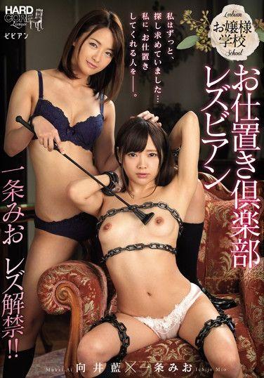 BBAN-262 Princess School Strict Club – Lesbians Mio Ichijo, Ai Mukai