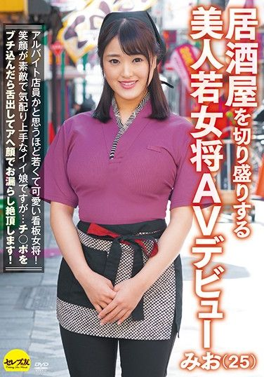 CESD-855 Hot Young Bar Manager Porn Debut Mio