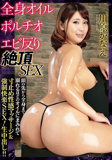 CESD-861 Oiled All Over + G-Spot x Arched Back Orgasmic SEX Kanae Kawahara