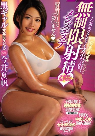CJOD-225 A Groundbreaking Massage Parlor Where You Can Ejaculate As Much As You Want – No Expenses Spared! Multiple Orgasms! Male Squirting! – Creampie The Girls As Much As You Want And They'll Wring Out Every Drop Of Fluid In Your Body – Kaho Imai