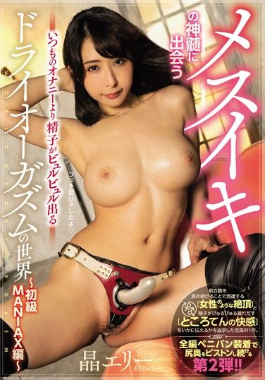 CJOD-223 The World Of Dry Orgasm In Which Sperm Comes Out Of Usual Masturbation To Meet The Essence Of Mesuki