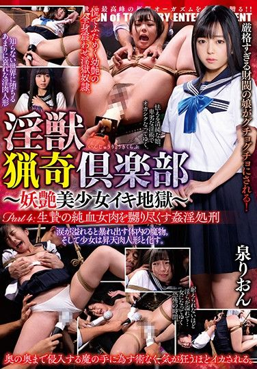 DBER-049 The Beastly Lust Club – An Alluring Beautiful Girl In Orgasmic Hell – Part 4: A B***d Sacrifice Of An Innocent Girl Who Gets Torn Apart In The Ultimate Flesh Fantasy Lustful Fucking Rion Izumi