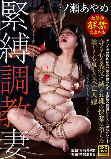 GMA-001 Breaking In A Wife With S&M A Beautiful And Sad Widow Who Submitted To Bondage From Her Father-In-Law, Both In Body And Soul, And Descended Into The Depths of Pleasure Ayame Ichinose