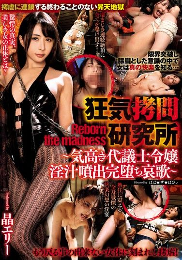 GMEM-004 The Insane T*****e Research Center Reborn: The Madness The Sad Elegy Of A Naughty And Haughty Young Lady Lawyer Who Was Brought Down In Dripping, Squirting Lust Elly Akira
