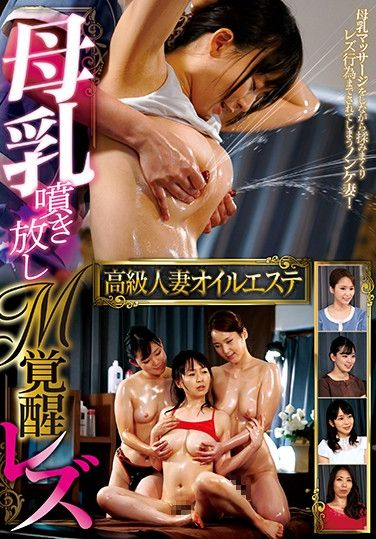 PTS-459 The Masochistic Lesbian Awakening Of A High Class Married Woman In An Oil Massage Parlor With Breast Milk Spraying