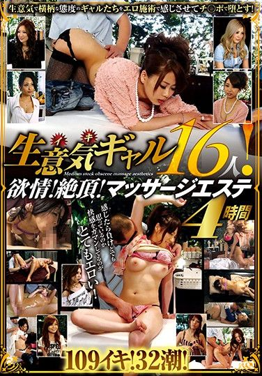 PTS-460 16 Naughty Girls! Passion! Climax! Massage Parlor 4 Hours
