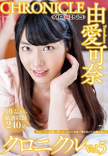 MXSPS-634 Kana Yume Chronicle vol. 5