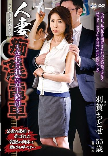 IRO-40 A Married Woman Sex Train – A Fifty-Something Mama Gets Fondled – Chitose Haga