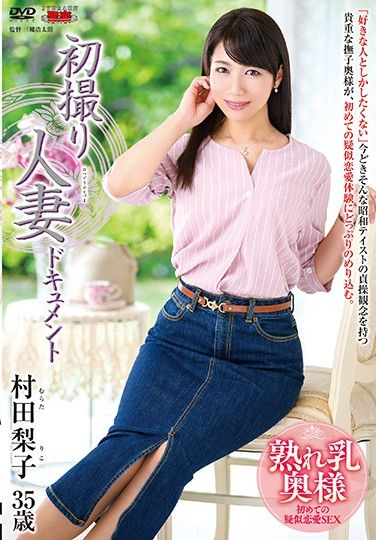 JRZD-938 First Time Filming My Affair Riko Murata