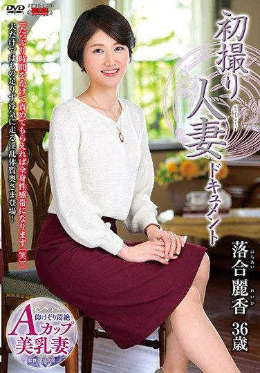 JRZD-940 First Time Filming My Affair: Rika Ochiai