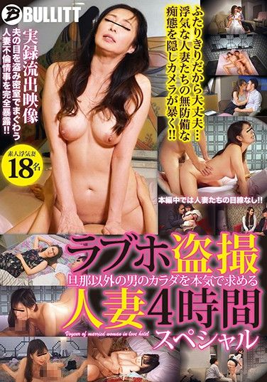 EQ-497 Peeping Love Hotel Videos A Married Woman Who Seriously Desires Other Men's Bodies 4-Hour Special