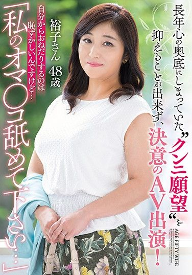 "GOJU-138 ""Please Lick My Pussy…"" This Girl Makes Her Porn Debut In Hopes Of Satisfying Her Long Buried Desires For Receiving Cunnilingus! 48 Year Old Noriko"