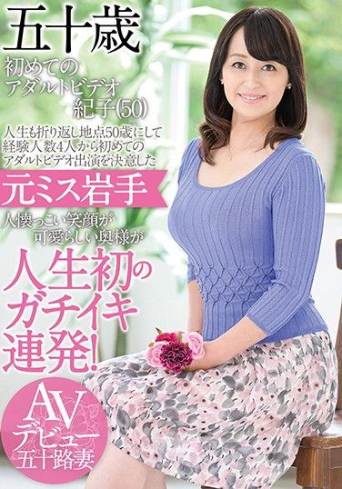 GOJU-139 50 Years Old Her First Adult Video Kiko (50 Years Old) She's Reached The Halfway Point Of Her Life, But She's Still Fucked Only 4 Men, So Now This Former Miss Iwate Has Decided To Perform In An Adult Video This Cute Housewife With A Charming Smile Is Experiencing Her First-Ever Seriously Orgasmic Consecutive Cum Shot Fuck Fest!