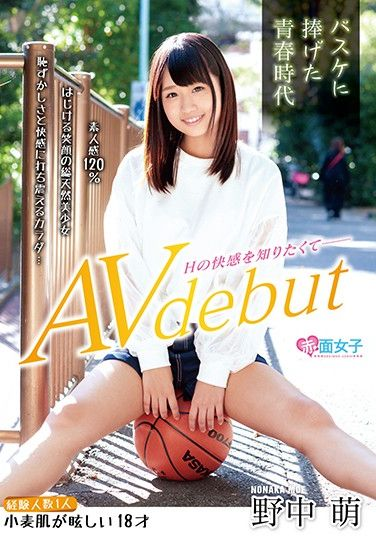 SKMJ-083 A Youth Devoted To Basketball – A Stunning 18yo Who's Only Had Sex With One Guy Before Does Her Porno Debut To Learn More About Sex – Moe Nonaka