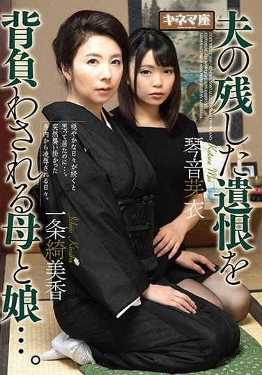 KNMD-062 Stepmother And Stepdaughter Bear Late Husband's Grudge… Kimika Ichijo , Mei Kotone