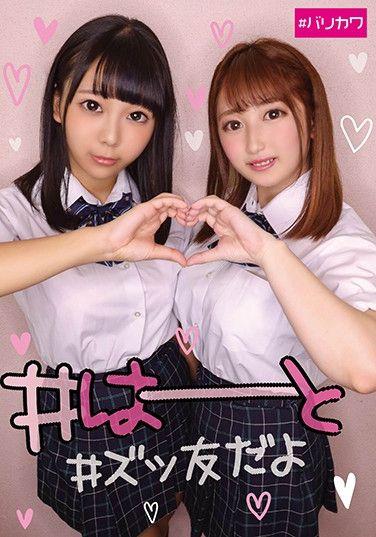 BLKW-002 #Heart #Always Friends