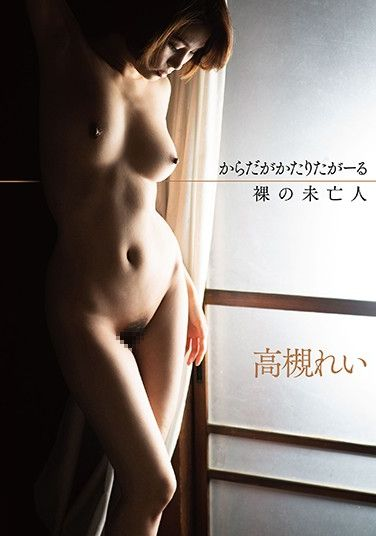 VGD-205 Her Body Does The Talking, Naked Widow, Rei Takatsuki