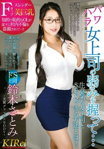 KIR-001 When I Learned The Secret Of My Power Harassing Lady Boss… How To Have Sex With A Naughty And Haughty Lady Boss Satomi Suzuki