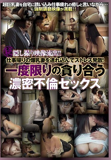 DIPO-076 Super Secret Hidden Camera Footage Leaked!! This Horny Housewife With Colossal Tits Is On Her Way Home From Work, So We Took Her Back To Relieve Her Stress! A One-Time-Only Rich And Deep Adultery Fuck Fest