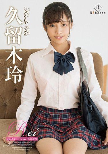 REBD-437 Rei good-by teenage – Rei Kuriki