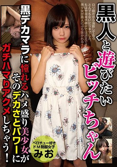 SNKH-001 Bitch-chan Who Wants To Play With Blacks Saddle Prime Beautiful Girl Who Longs For Black Dekamara Gets Acme With That Deca And Power! Mio Ichijo