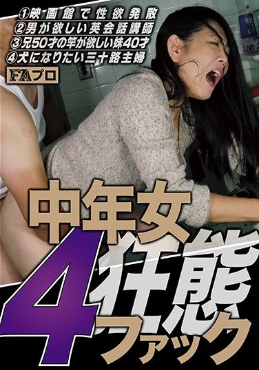 HOKS-057 Middle-Aged Women Want To Fuck – A Woman Gets Turned On At The Cinema – An English Teacher Needs A Man – A 40yo Stepsister Wants Her 50yo Stepbrother's Cock – A 30yo Housewife Wants To Become A Dog