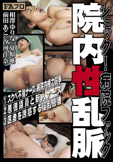 HOKS-058 Shocking Sexual Impropriety At The Hospital! Adulterous Nurses, Power Struggles, New Graduates Get Sexually Harassed And Patients Seduce The Doctors