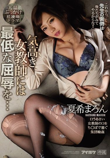 IPX-424 The Lowest Humiliation For A Noble Female Teacher … A Collective Circle That Closes The Mouth Of A Noisy Female Teacher With A Port ● Maron Natsuki
