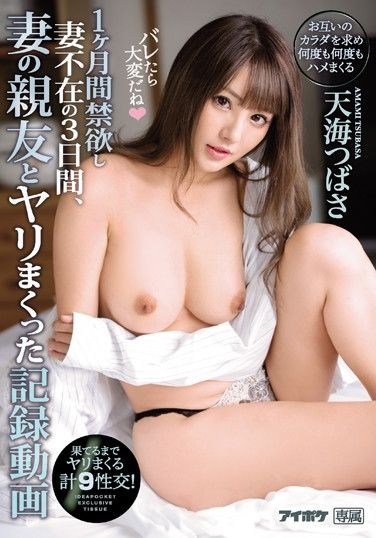 IPX-425 9 Days Of Sexual Intercourse With A Wife's Best Friend For 3 Months Without A Wife For 1 Month Amami Tsubasa