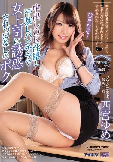 IPX-431 I'm Yume Nishinomiya Who Is Tempted By A Female Boss With Creampie OK Dirty And Sweaty Skirt