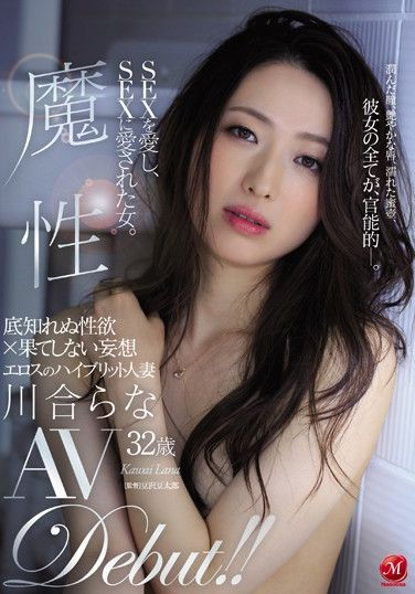 JUL-109 A Woman Who Loves SEX And Is Loved By SEX. Kawai Rana 32-year-old AV Debut! !