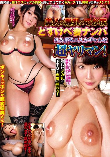 KATU-064 A Beautiful Face x Colossal Tits x A Big Ass The Nampa Seduction Of A Horny Wife This Miniskirt Gal Is Thrusting Out Her Ass Because She's A Super Slut!
