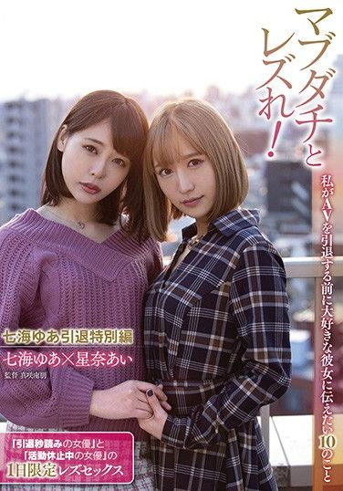LZDQ-017 Best Friends Lez Out! 10 Things I Want To Tell My Best Girlfriend Before She Retires From Porn Yua Nanami's Lesbian Retirement Special