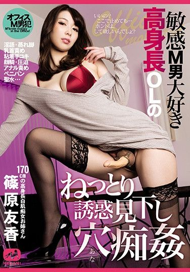 MGMQ-036 Tall Business Woman Loves Sensitive Masochist Men And V*****es Their Holes Yuka Shinohara