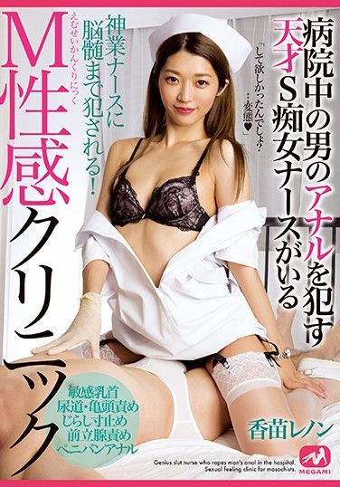 MGMQ-044 Genius Sado-Nurse Anally Fucks Her Male Patients At The Maso-Clinic Renon Kanae